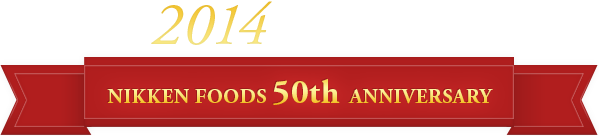 2014年 NIKKEN FOODS 50th ANNIVERSARY