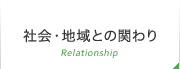 Relationships with local and regional Nikken Foods communities