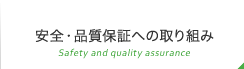 安全・品質保証への取り組み