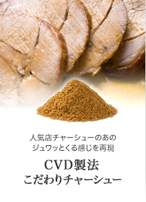 Recreating the flavor of a popular restaurant's juicy chashu pork barbecue CVD-processed gourmet chashu
